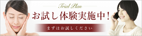 bnr_trialmenu
