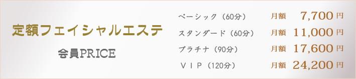 スタンダード月8,400円   プラチナ月14,700円   VIP月21,000円